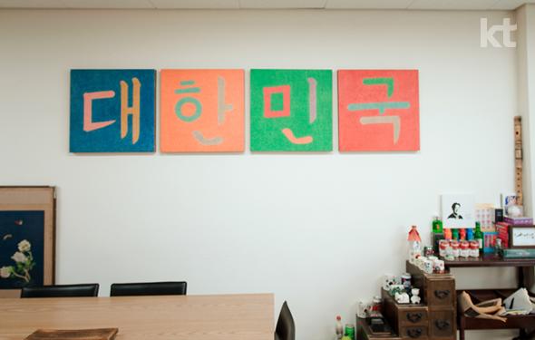서경덕 교수 사무실에 부착된 대한민국 액자