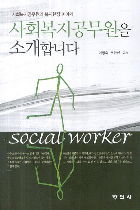 [사회복지공무원을 소개합니다 - 복지현장 이야기]