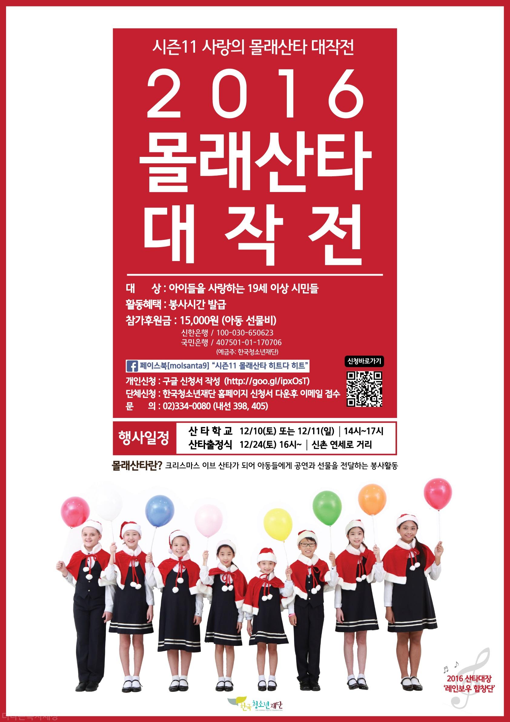 대규모 자원봉사활동_[한국청소년재단]시즌11 사랑의 몰래산타 대작전 안내 포스터