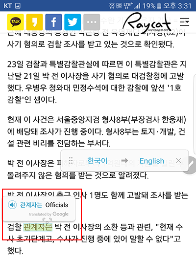 갤럭시 노트7 번역기