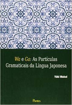 포르투갈어 話者를 위한 일본어 문법서 3종