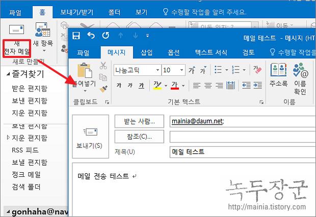아웃룩 Outlook 메일 보내기, 다시 보내기, 메일 회수하는 방법