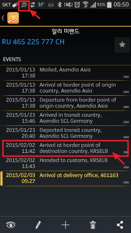알리익스프레스, 국제배송, 배송조회, 송장번호