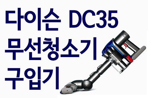 DC35,다이슨청소기,dyson,무선청소기,청소기충전,다이슨청소기,벽걸이청소기,청소기,reddreams,생활가전