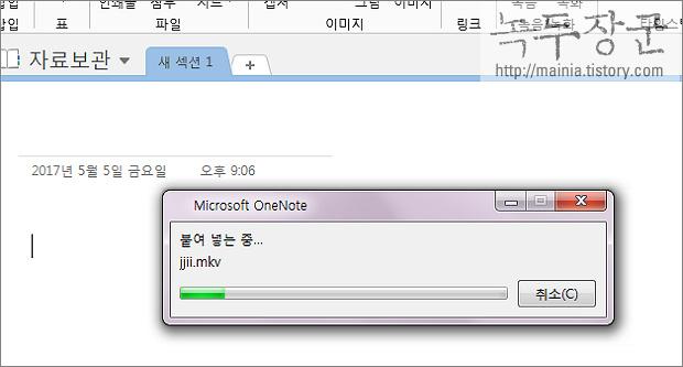 원노트 OneNote 노트에 추가할 수 있는 단일 파일의 최대 용량은 얼마일까?