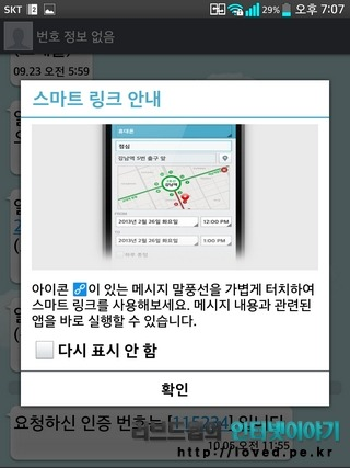 LG 뷰3 기능 스마트 링크