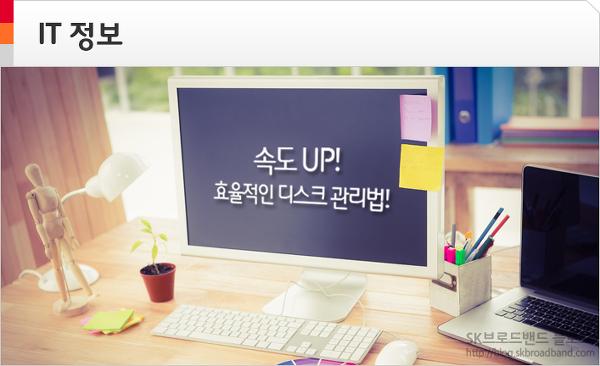 속도 UP!, 더 효율적인 디스크 관리법
