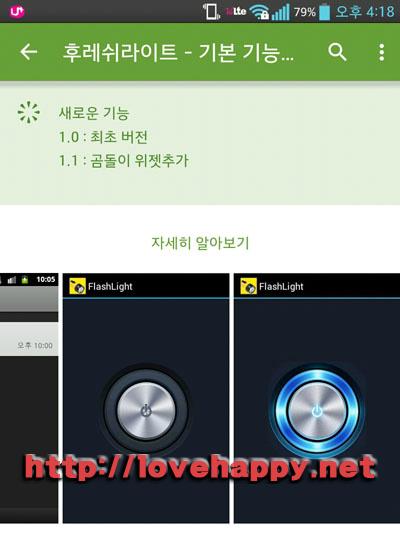 무료어플 후레쉬라이트 - 기본 기능에 충실한 후레쉬 어플 002