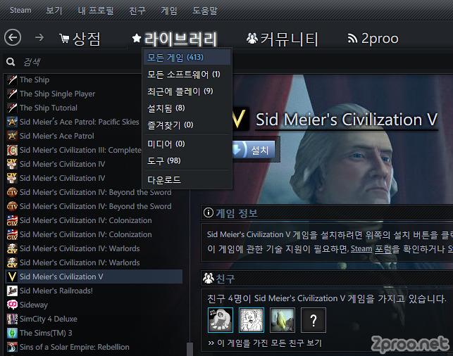 Steam 라이브러리