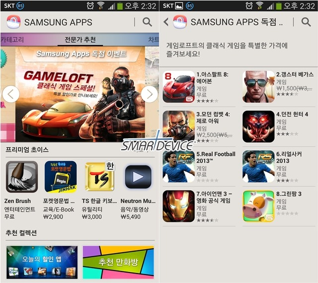 It, 갤럭시 노트3, 게임 할인, 리뷰, 삼성 갤럭시, 삼성 앱스, 삼성 앱스 게임 할인, 스마트폰 게임, 스마트폰 게임 추천, 인디 게임, Galaxy Note 3, Samsung Apps, Play 스토어, Tales of The Sanctuary, Wimp, Spheroku, Rocket Nova, Bounty Monkey, Gameloft, 삼성 앱스 독점