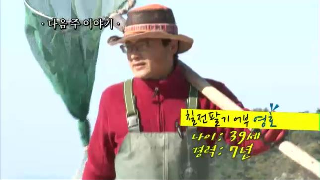 인간극장 우리는 바다에 산다 어부 김영호