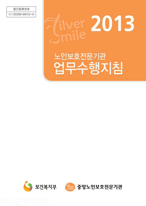 2013년 노인보호전문기관 사업안내_표지