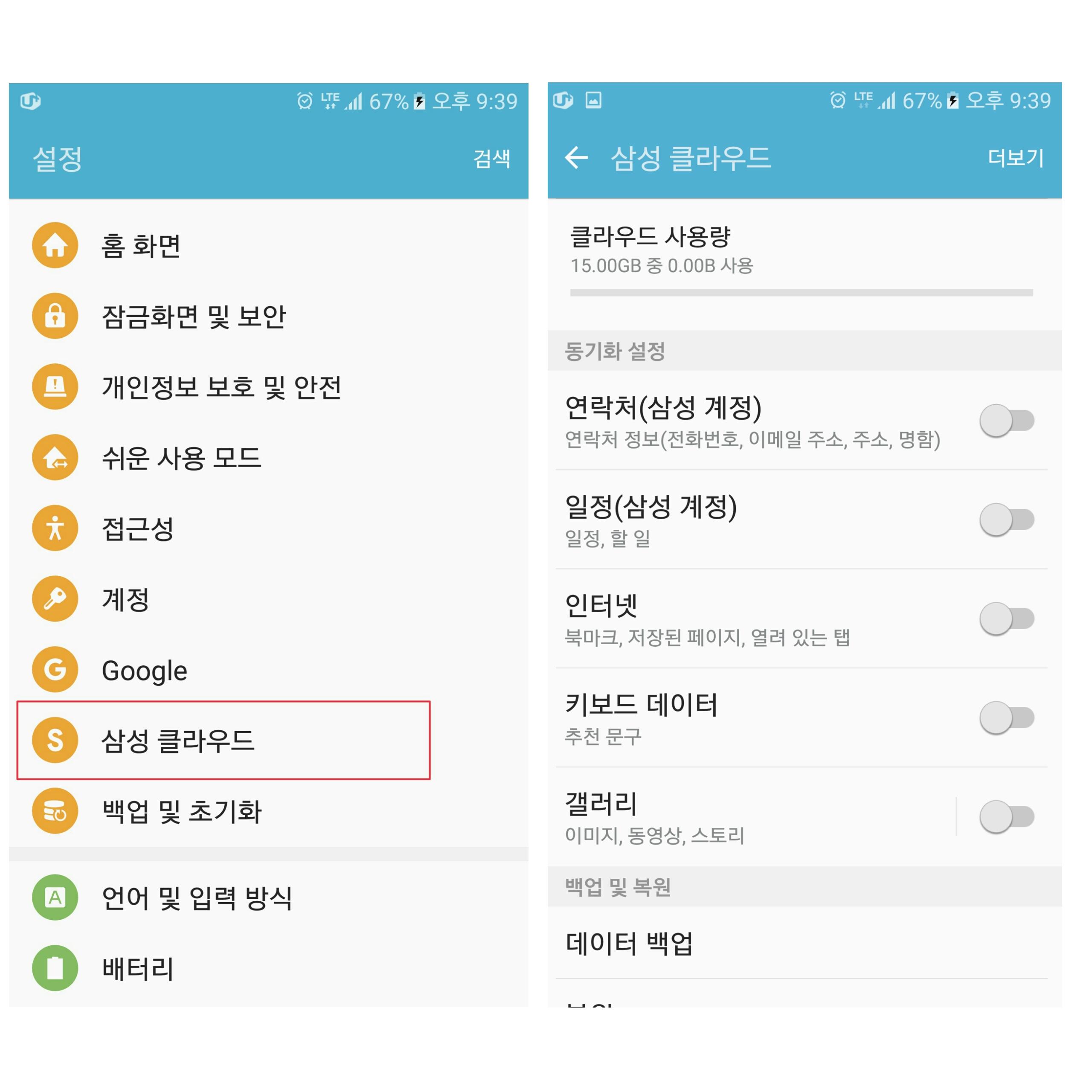 삼성 갤럭시 소프트웨어 업데이트