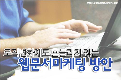웹문서마케팅