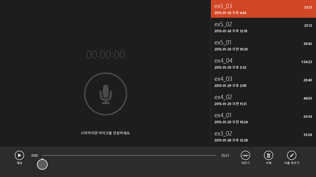 win81_sound_recorder_app_recordings_file_002