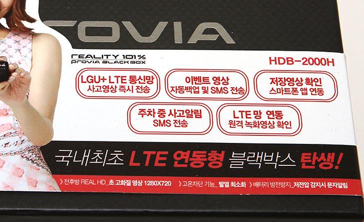 LG 유플러스 LTE 블랙박스, HDB-2000H ,후기, 사용기,블랙박스,유플러스,U+,U plus,유뿔,유플러스 블랙박스, LTE 블랙박스, 다운로드,IT,IT제품리뷰,LG 유플러스 LTE 블랙박스 HDB-2000H 후기 사용기를 올려봅니다. 블랙박스는 자동차 밖에서 일어나는 일을 앞뒤 혹은 옆에서 촬영을 계속 하게 되는데요. 자동차 사고가 났을 때 아주 중요한 증거자료가 되기도 하는데요. 그런데 통신이 안됩니다. LG 유플러스 LTE 블랙박스 HDB-2000H 사용을 하면 블랙박스 자체가 통신을 해서 스마트폰에서 동영상을 다운로드 받거나 충격을 받았을 때 메시지를 받을 수 있습니다. 즉 이미 많이 보급화가 된 블랙박스들은 자신이 차량 밖에 있을 때에는 차에 충격을 받았을 때 바로 인지할 수 는 없습니다. 자동차에 와서 블랙박스 영상을 확인해야만 알 수 있죠. 하지만, LG 유플러스 LTE 블랙박스 HDB-2000H는 유심이 장착 되어서 블랙박스 자체가 서버와 통신을 합니다. 누군가가 차를 치고 가버렸다면 메시지로 충격을 받았다고 알람이 오며, 그 충격받았을 때의 영상을 스마트폰으로 다운로드 받아서 바로 볼 수 있습니다.