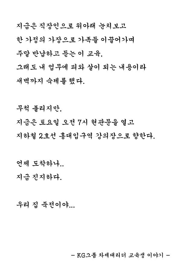KG그룹, 차세대리더 교육, KG패스원, 인사이트클래스