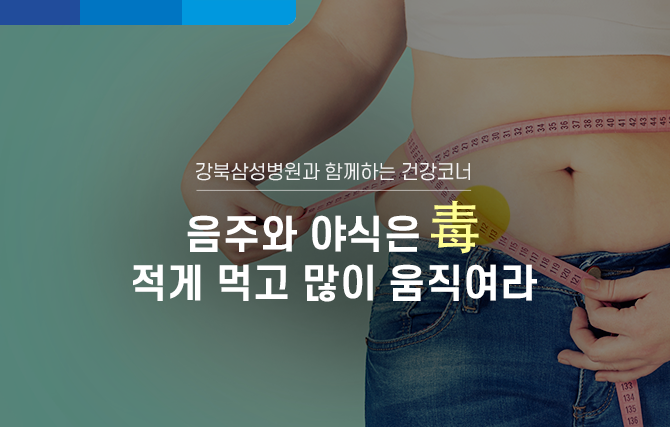 강북삼성병원과 함께하는 건강코너 '복부비만'
