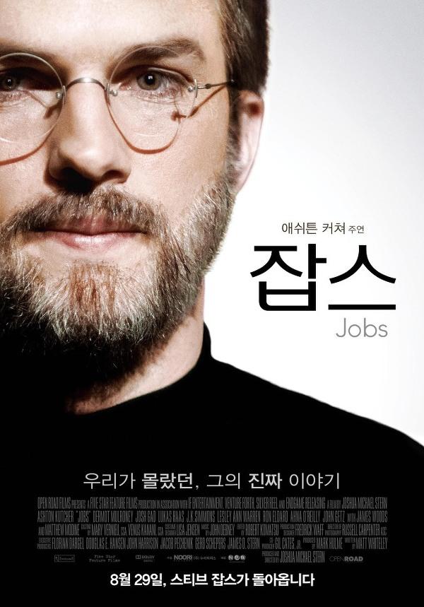 애플(Apple)과 스티브잡스(Steve Jobs) 플레이아데스(Pleiades)와의 상관관계