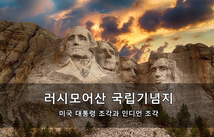미국 러시모어산 국립기념지 - 대통령 조각과 인디언 조각