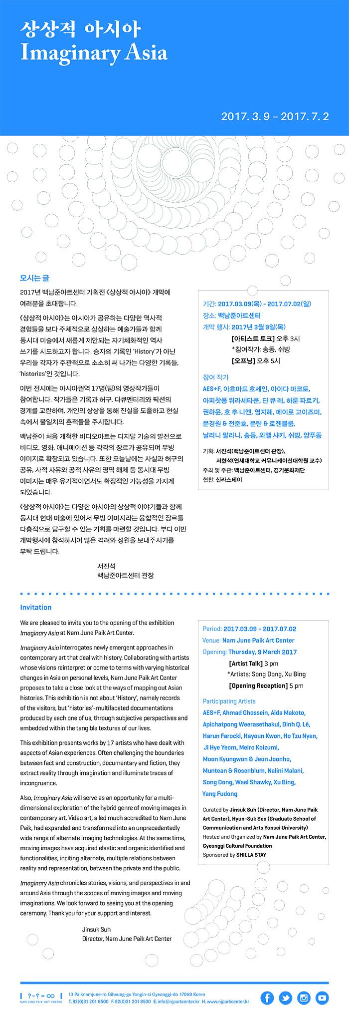 백남준아트센터《상상적 아시아》展