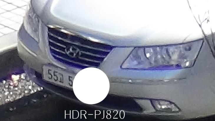 소니 HDR-PJ820 카메라 성능, 소니 HDR-PJ820 카메라, HDR-PJ820 카메라, HDR-PJ820 사진, HDR-PJ820 사진 샘플, HDR-CX550 비교, HDR-PJ820 HDR-CX550 비교, HDR-PJ820 비교, 캠코더, IT, 사진, 소니 HDR-PJ820 카메라 성능을 알아보기 위해서 HDR-CX550과 비교를 해봤습니다. 센서의 스펙적인 부분만 놓고 보자면 지금은 구형이 되었지만 HDR-CX550도 밀리진 않습니다. 하지만 실제로 테스트를 해보니 프로세서의 능력과 B.O.SS 때문에 소니 HDR-PJ820 카메라 성능이 더 좋게 나왔습니다. HDR-CX550는 이미지 센서가 6.3mm (1/2.88 인치) Exmor R CMOS 1200만화소 입니다. HDR-PJ820는 4.6mm (1/3.91 인치) Exmor R CMOS 이미지 센서에 2450만화소 입니다.  센서적인 부분은 센서가 크면 클 수록 좋아서 CX550이 좀 더 우위에 있습니다. 하지만 PJ820은 최신 소니 기기에 탑재된 Bionz X 칩셋이 사용이 되었습니다. 사진을 찍고 난 뒤 자체적으로 프로세싱을 하는 부분도 상당히 중요합니다. 찍고 난뒤 별다른 후보정을 하지 않는 캠코더의 경우라면 더욱 그러하죠. 어두운 부분에 대한 디테일 앞 뒤 부분을 구분해서 다시 이미지를 처리하는 능력 노이즈 제거능력 등이 상당히 우수한 칩셋이여서 인지 성능이 좋더군요.