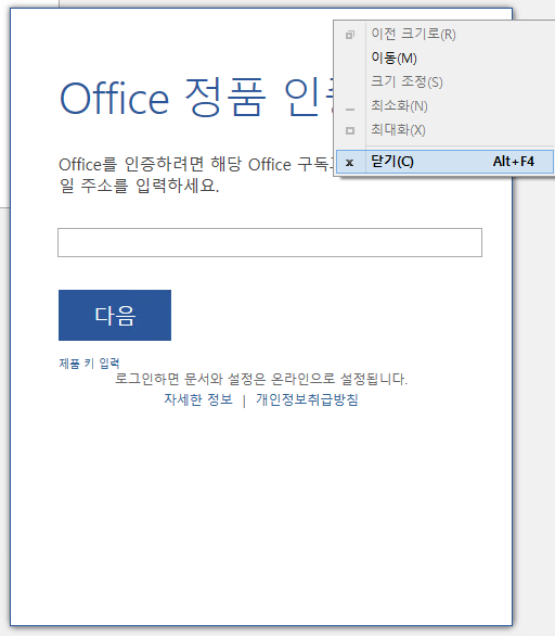 office2016_preview_business_024