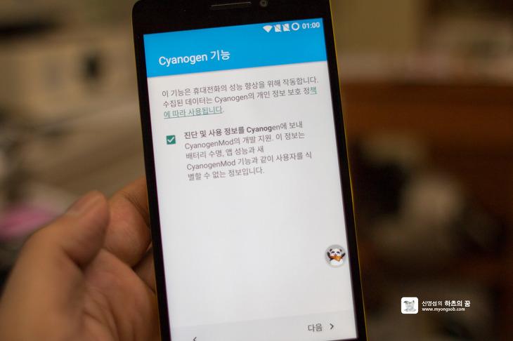 사이노젠모드(CyanogenMod) 설치 후 과정