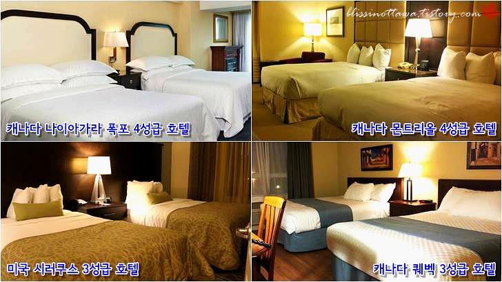 3성급 및 4성급 호텔 객실 차이점입니다