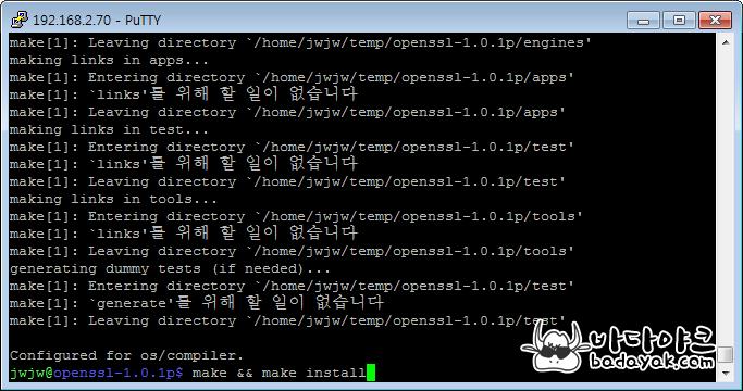 크로스 컴파일 OpenSSL