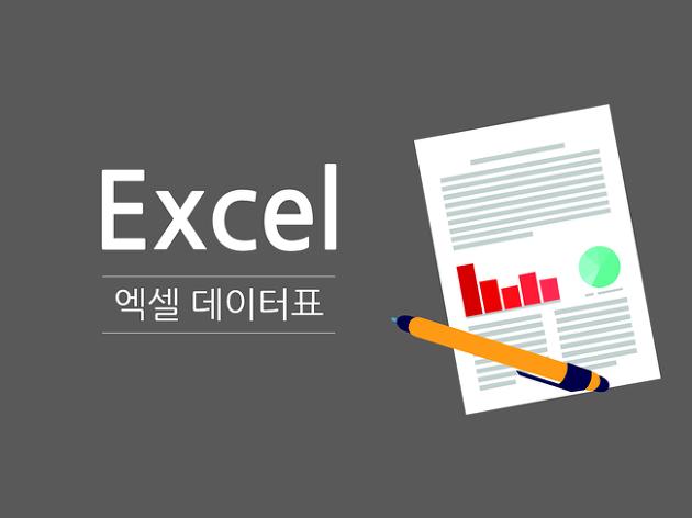 삼성물산_건설부문_엑셀_데이터표_1