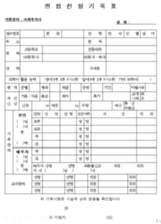 면접전형기록표(사회복지사)