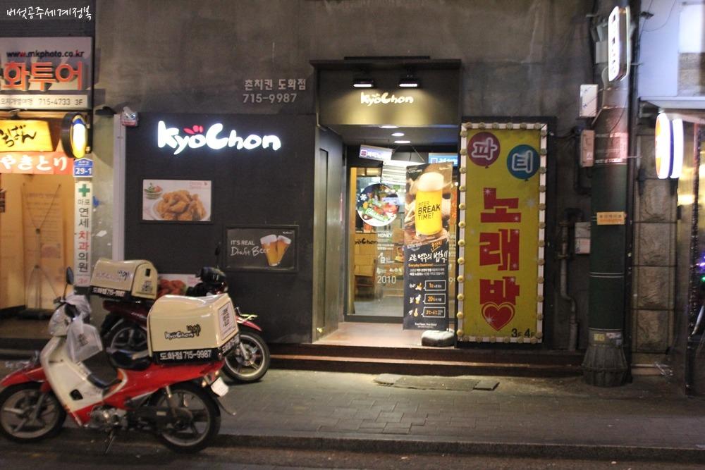 마포 교촌치킨, 공덕 교촌치킨, 도화동 맛집 , 도화동 치킨, 마포동 치킨