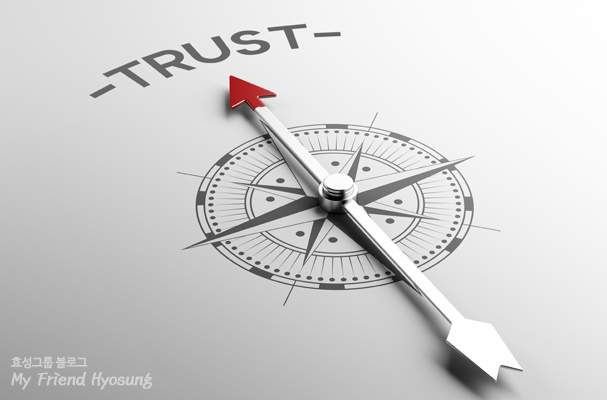 신뢰가 생명