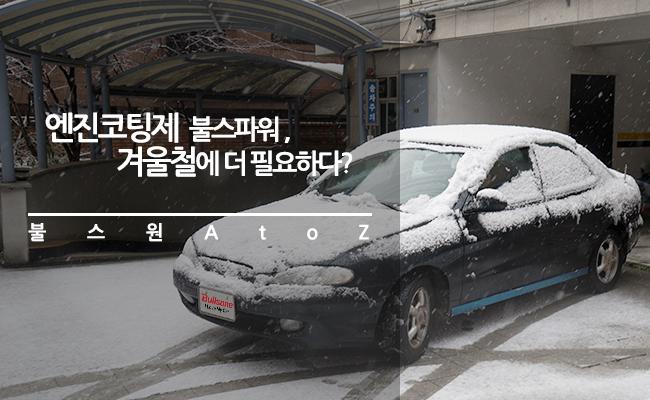 엔진코팅제 불스파워, 겨울철 차량관리에 제격!