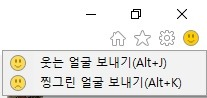 인터넷 익스플로러(Internet Explorer) 스마일 아이콘 버튼 숨기기
