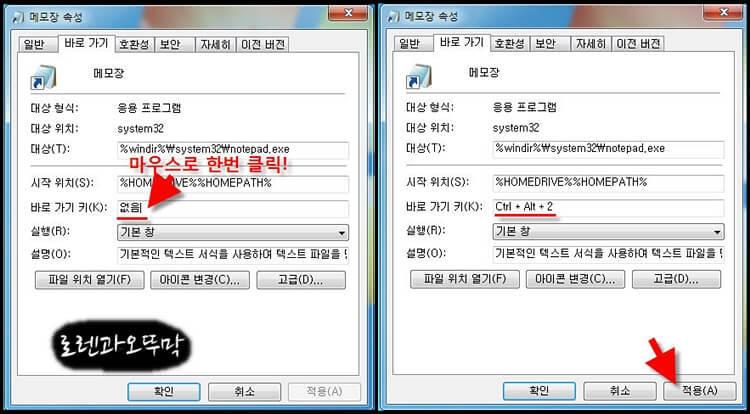 윈도우 메모장, 스티커 메모 단축키 설정방법4