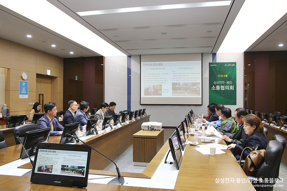 삼성전자·용인 소통협의회
