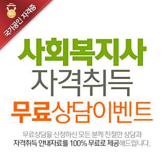 [한국전문교육개발원] 아니! 이렇게 사회복지사 자격취득 쉬울줄이야