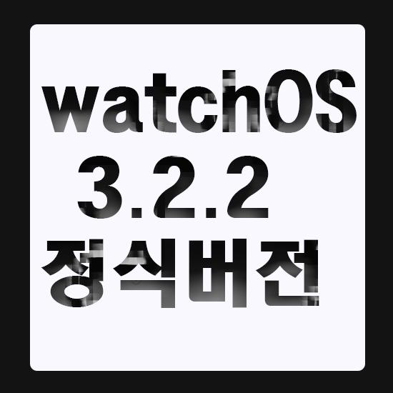 watchos3.2.2
