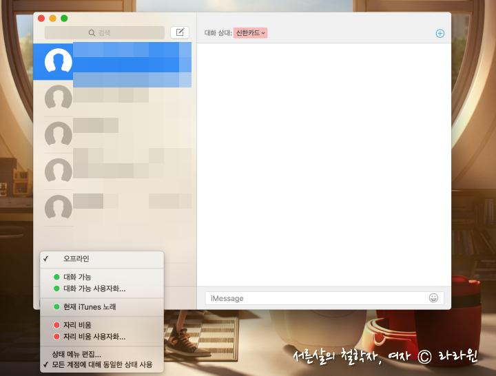 맥북 아이폰 연동, 맥북 아이메세지