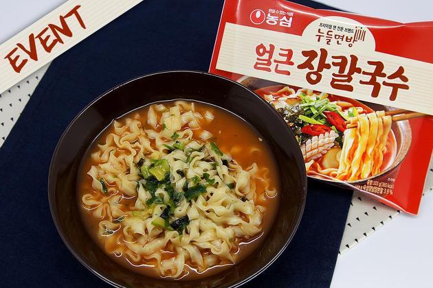[EVENT] 신제품 농심 '얼큰 장칼국수' 소문내기 !
