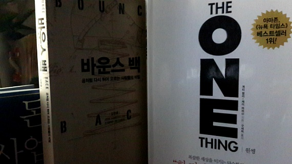 The ONE Thing! 그 집중의 힘을,,,