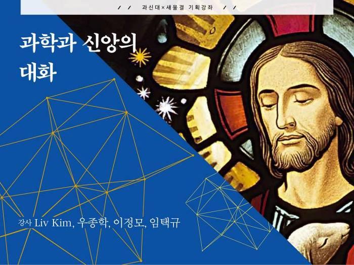 [강좌] 과학과 신앙의 대화 -  과신대와 새물결아카데미의 콜라보