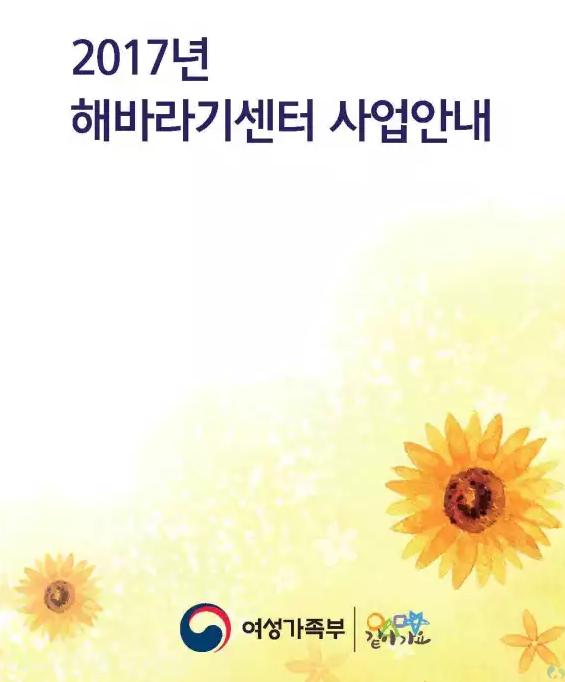 2017년 해바라기센터 사업안내