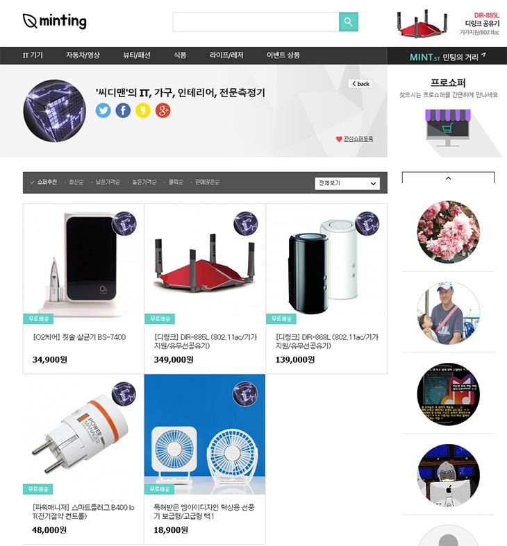 민팅 ,블로거가 추천하는, 좋은, 상품, 이벤트,블로그를 운영하면서 참 많은 전자제품들을 사용을 해 봤습니다. 그런 경험을 바탕으로 좋은 상품을 소개할텐데요. 민팅 사이트는 블로거가 추천하는 좋은 상품을 판매하는 좀 독특한 형태의 쇼핑몰 입니다. 일반적인 쇼핑몰과는 다르게 실제 체험을 바탕으로 좋은 제품을 소개 하는것이죠. 저 역시도 제가 직접 사용하고 괜찮은 제품들을 소개를 하면서 등록을 했습니다. 민팅팅 사이트에서 이것을 구매할 수 있구요. 이벤트 소식도 있습니다.