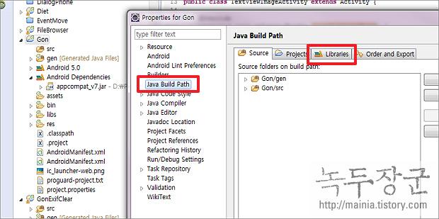 이클립스 Eclipse 외부 라이브러리 추가하는 방법