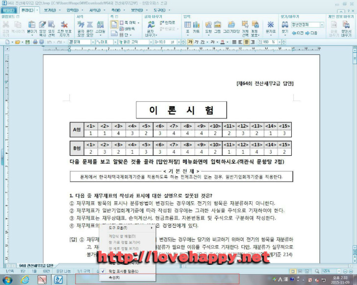 윈도우 7 - 아이콘 분리 표시 작업표시줄 001