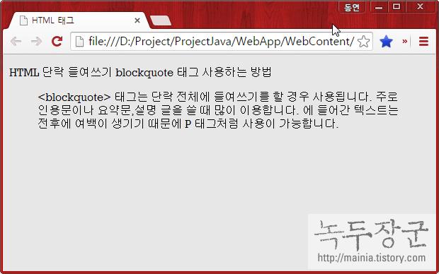 HTML 단락 들여쓰기 blockquote 태그 사용하는 방법