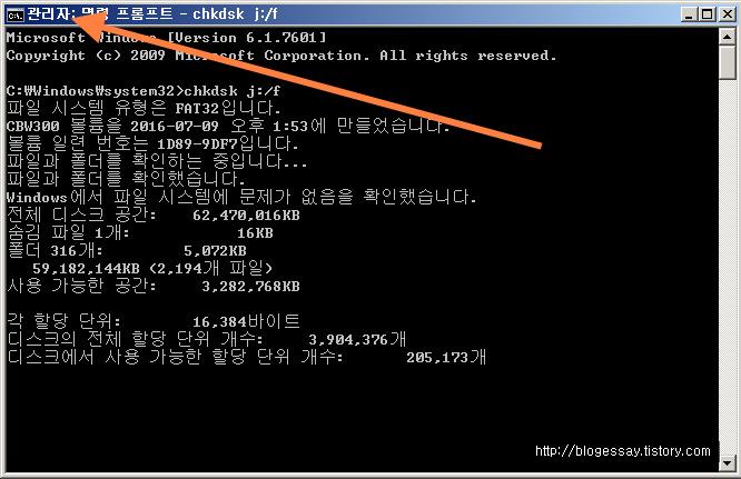 블랙박스 데이터 복구 체크디스크